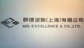 MGI Excellence, Shanghai